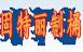 北京市固特丽制桶有限公司