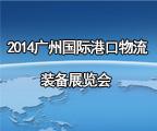 2014广州国际港口物流装备展览会