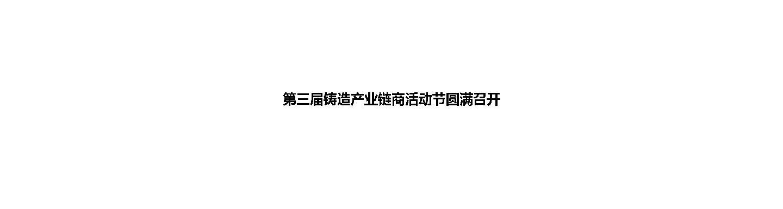 第三届铸造产业链商活动节圆满召开