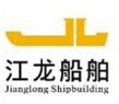 广东江龙船舶制造有限公司