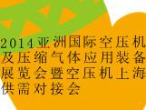 2014亚洲国际空压机及压缩气体应用装备展览会暨空压机上海供需对接会
