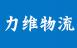 青岛力维物流设备有限公司