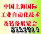 SIA2014中国上海国际工业自动化技术及装备展览会
