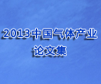 2013中国气体产业论文集