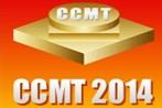 2014第八届中国数控机床展览会CCMT