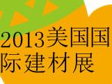 2013美国国际建材展(中仕达)
