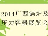 2014广西锅炉及压力容器展览会