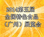 2014第五届全国特色食品(广州)展览会