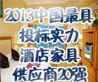 2013中国最具投标实力酒店家具供应商20强