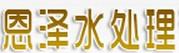 吉林省恩泽水处理设备有限公司