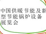 中国供暖节能及新型节能锅炉设备展览会(2014)