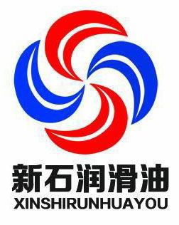 东营新石润滑油有限公司
