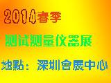 2014春季第83届中国电子展测试测量仪器展览会