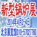 2014第四届中国供暖节能及新型节能锅炉设备展览会