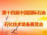 第十四届中国国际石油石化技术装备展