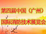 第四届中国(广州)国际消防技术展