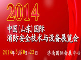 2014中国(山东)国际消防安全技术与设备博览会邀请函