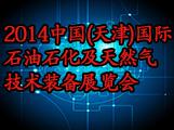 2014中国(天津)国际石油石化及天然气技术装备展览会