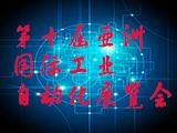 第十届亚洲国际工业自动化展览会