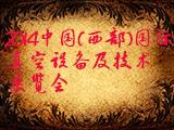 2014中国(西部)国际真空设备及技术展览会