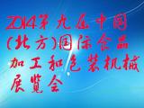2014第九届中国国际食品加工和包装机械展览会