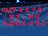 2014第五届中国(北京)国际高端饮品博览会