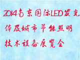 2014南京国际LED发光体及城市节能照明技术设备展览会
