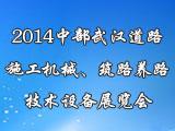 2014中部武汉道路施工机械、筑路养路技术设备展览会