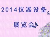 2014年度中国国际材料分析测试与实验室仪器设备展览会