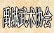禹城市武术协会八极拳培训中心