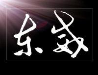 金华东威表面处理科技有限公司
