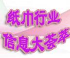 纸巾行业信息大荟萃