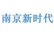 南京新时代