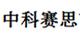 杭州中科赛思节能设备有限公司