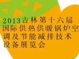 2013吉林第十六届国际供热供暖锅炉空调及节能减排技术设备展览会