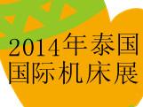 2014年泰国国际机床展