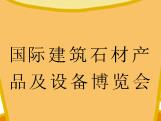 国际建筑石材产品及设备博览会(北京)