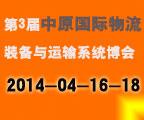 关于第3届中原国际物流装备与运输系统(春季)博览会