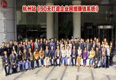 《网络营销特训营》—杭州站