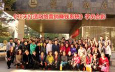 《网络营销特训班》-上海站