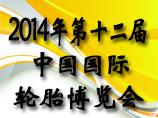 2014年第十二届中国国际轮胎博览会