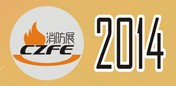 2014中国(郑州)国际消防设备技术展览会邀请函