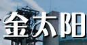 甘肃兰州金太阳化工防腐有限公司