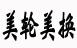 长沙县湘龙美轮美换汽车用品商行