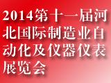 2014第十一届河北国际制造业自动化及仪器仪表展览会