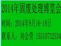 2014年第十届中国国际(固废处理及利用技术)博览会