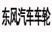 东风汽车车轮有限公司
