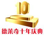 德莱奇十年庆典辉煌时刻——德莱奇起重吊索具(昆山)有限公司十年庆典纪实