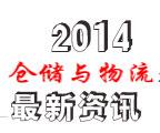 2014年仓储与物流产业最新资讯