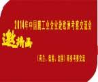 2014年中国膜工业企业赴欧洲考察交流会
